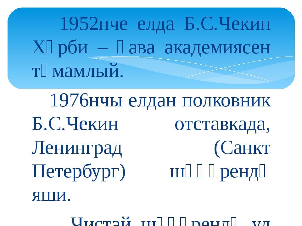 1952нче елда Б.С.Чекин Хәрби – һава академиясен тәмамлый. 1976нчы елдан полк...