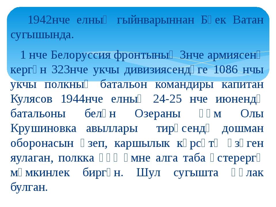 1942нче елның гыйнварыннан Бөек Ватан сугышында. 1 нче Белоруссия фронтының...