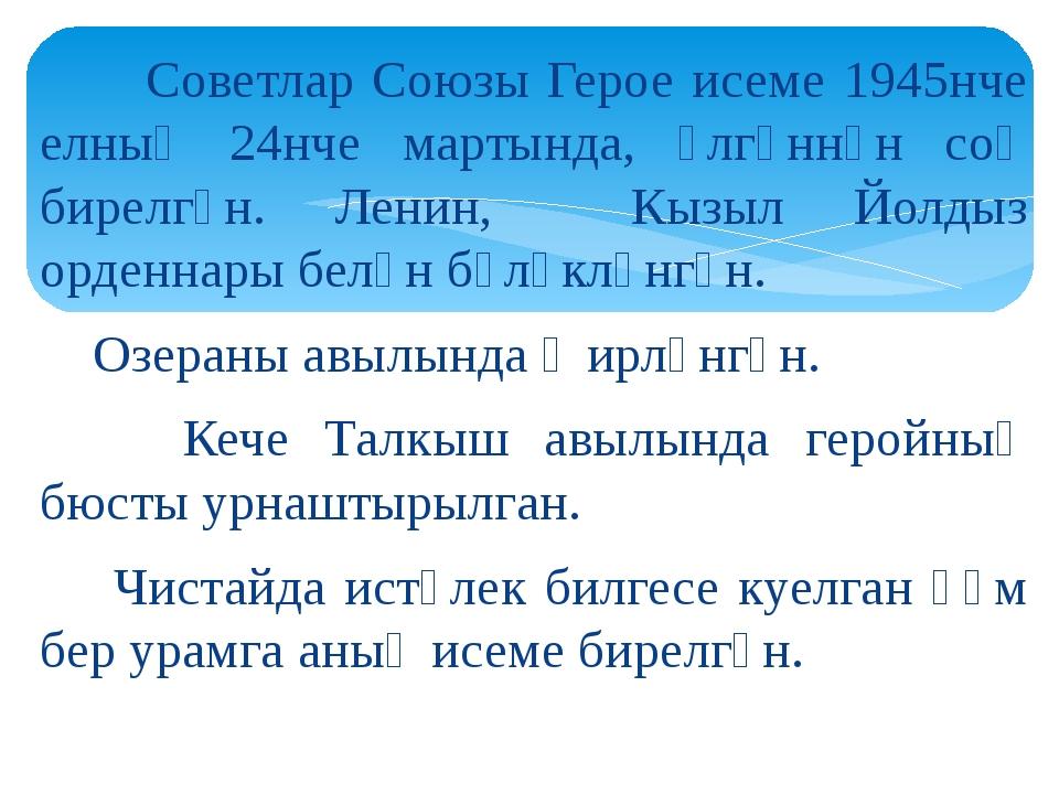 Советлар Союзы Герое исеме 1945нче елның 24нче мартында, үлгәннән соң бирелг...