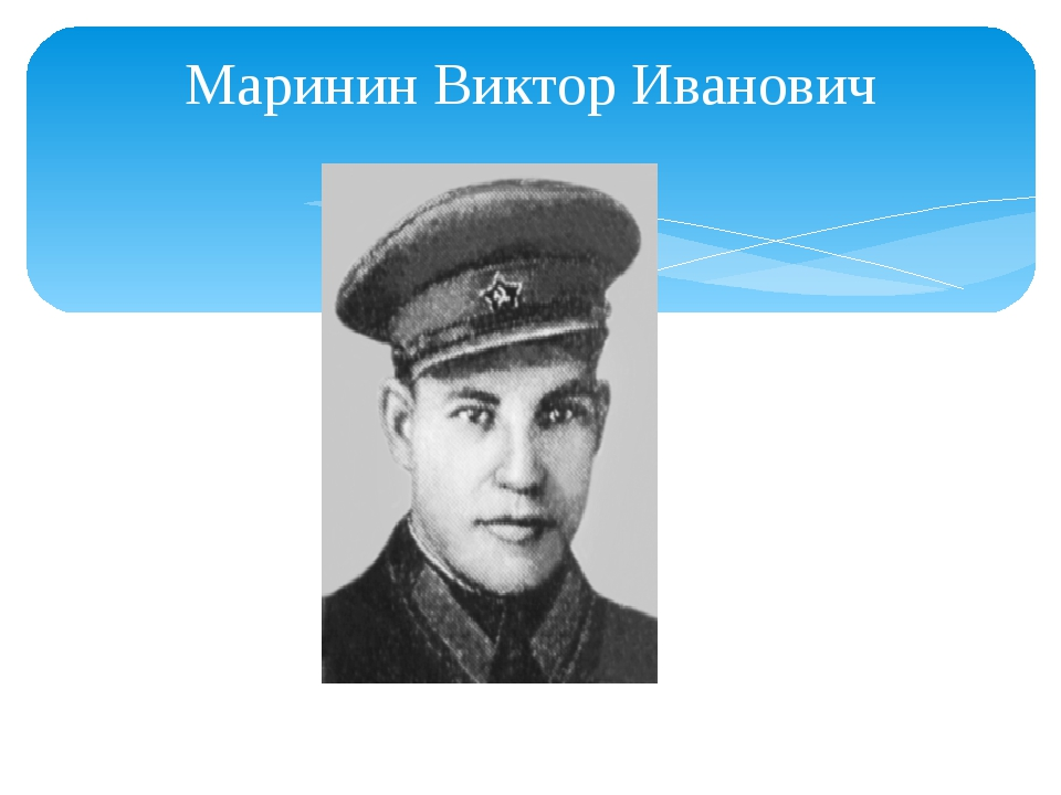 Маринин Виктор Иванович