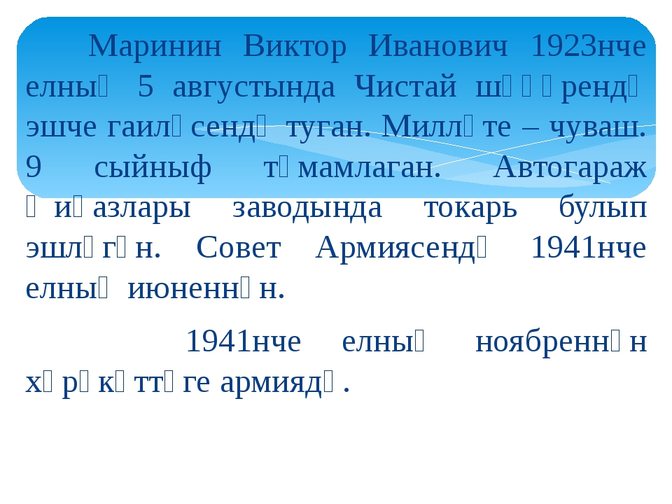 Маринин Виктор Иванович 1923нче елның 5 августында Чистай шәһәрендә эшче гаи...