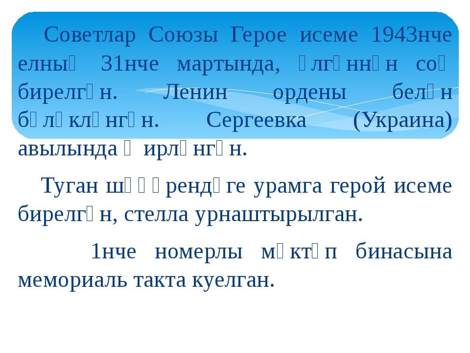 Советлар Союзы Герое исеме 1943нче елның 31нче мартында, үлгәннән соң бирелг...