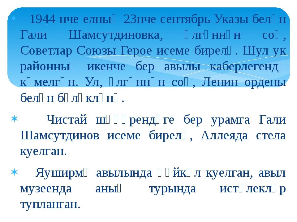1944 нче елның 23нче сентябрь Указы белән Гали Шамсутдиновка, үлгәннән соң,...