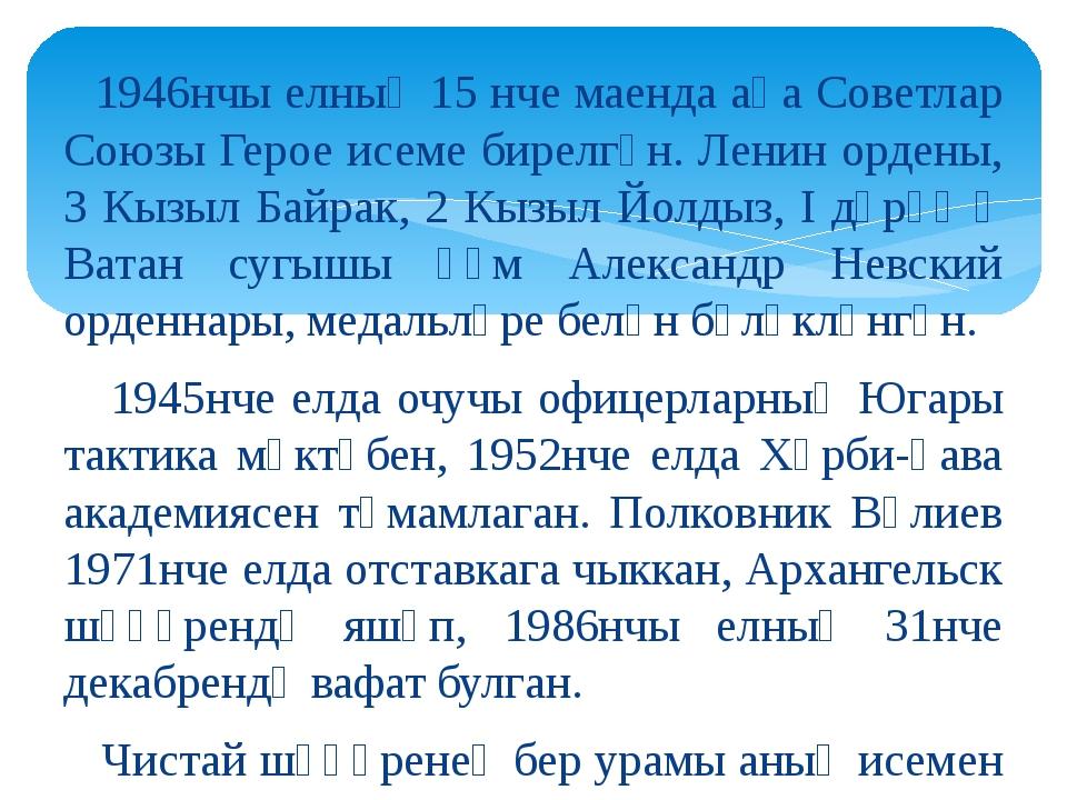 1946нчы елның 15 нче маенда аңа Советлар Союзы Герое исеме бирелгән. Ленин о...