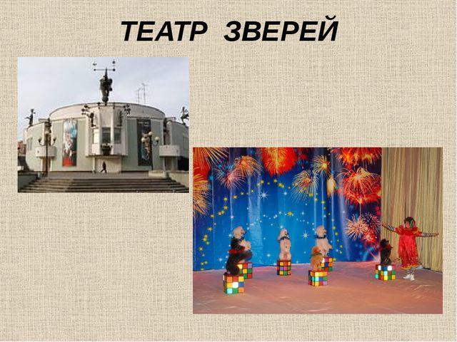 ТЕАТР ЗВЕРЕЙ