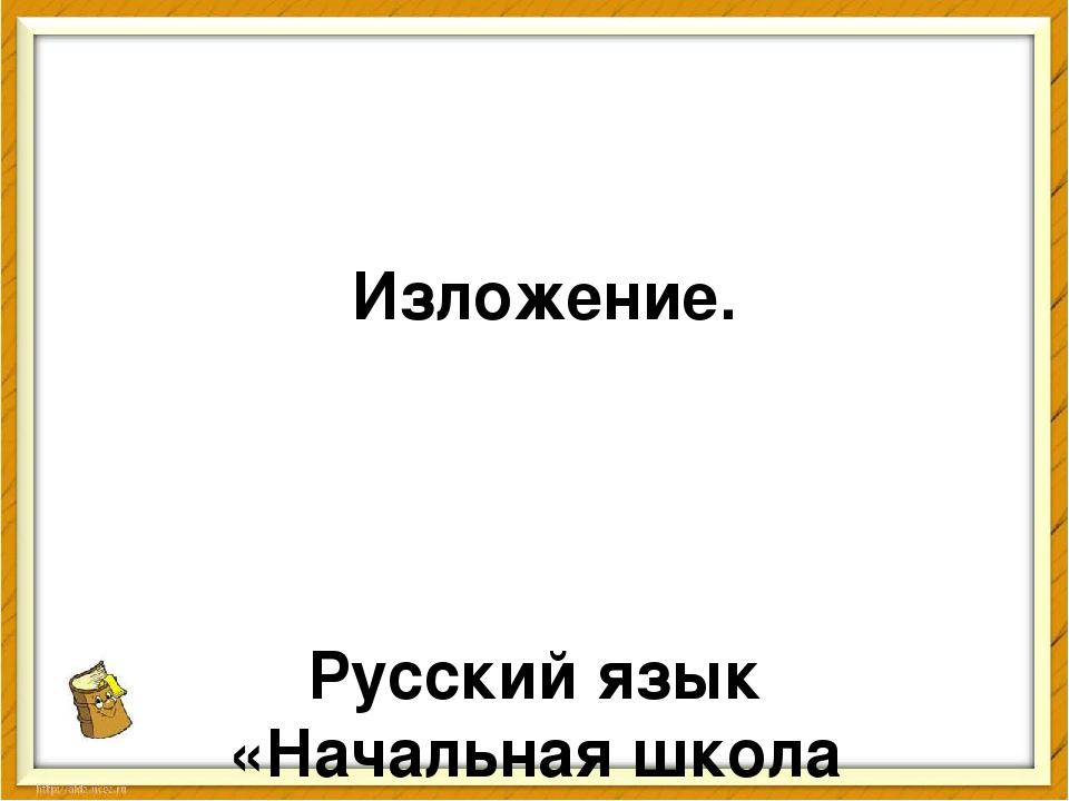 Изложение. Русский язык «Начальная школа XXI век» 3 класс