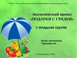 МКДОУ «Золотухинский детский сад комбинированного вида второй категории» п. З