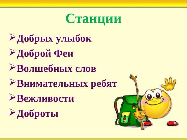 Станции Добрых улыбок Доброй Феи Волшебных слов Внимательных ребят Вежливости...