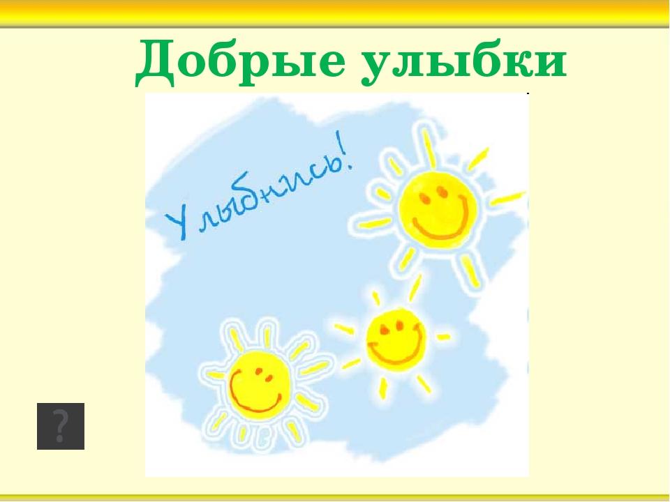Добрые улыбки