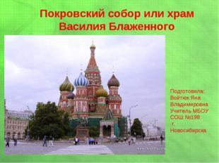 Покровский собор или храм Василия Блаженного Подготовила: Войтюк Яна Владимир
