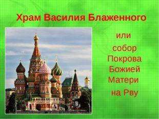 Храм Василия Блаженного или собор Покрова Божией Матери на Рву