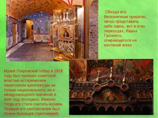 Музей Покровский собор в 1918 году был признан советской властью историческим