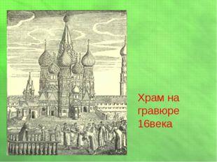 Храм на гравюре 16века