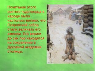 Почитание этого святого чудотворца в народе было настолько велико, что Покро