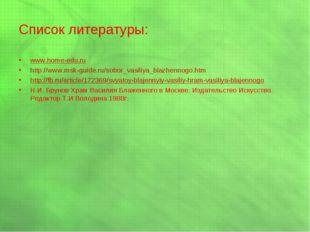 Список литературы: www.home-edu.ru http://www.msk-guide.ru/sobor_vasiliya_bla