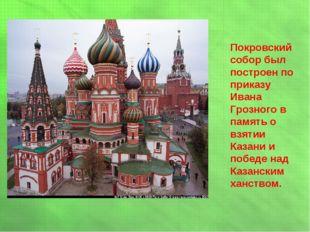 Покровский собор был построен по приказу Ивана Грозного в память о взятии Ка