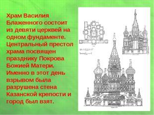 Храм Василия Блаженного состоит из девяти церквей на одном фундаменте. Центра
