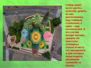 Собор имеет всего десять куполов: девять из них расположены над главным строе