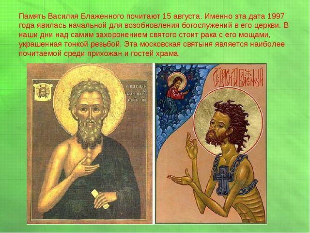 Память Василия Блаженного почитают 15 августа. Именно эта дата 1997 года явил...