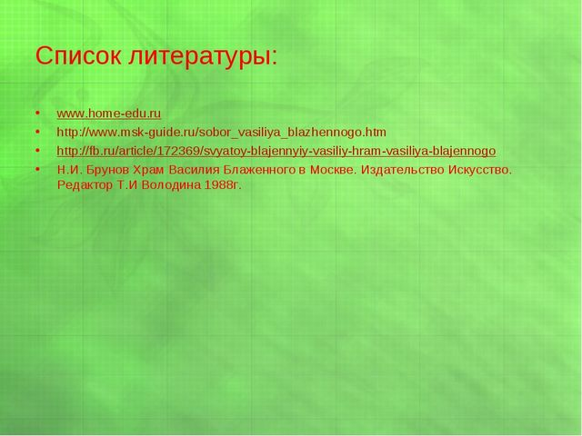 Список литературы: www.home-edu.ru http://www.msk-guide.ru/sobor_vasiliya_bla...