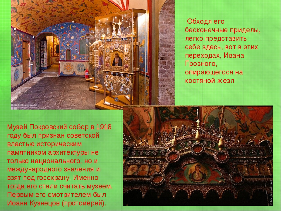 Музей Покровский собор в 1918 году был признан советской властью историческим...