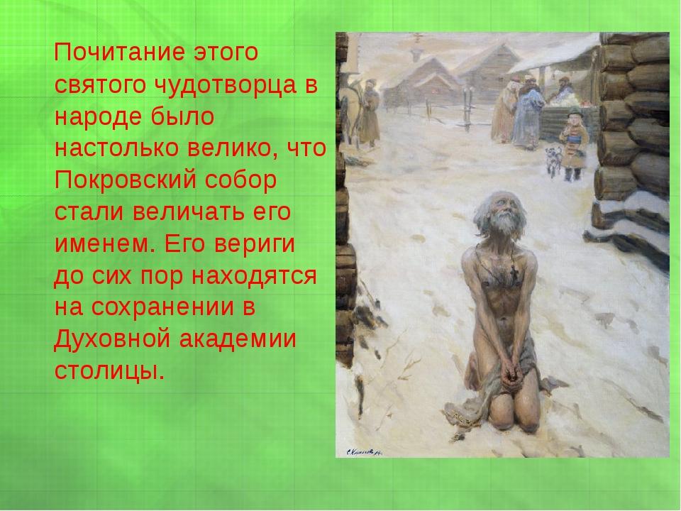 Почитание этого святого чудотворца в народе было настолько велико, что Покро...