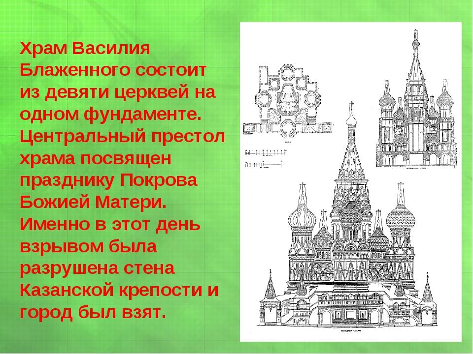 Храм Василия Блаженного состоит из девяти церквей на одном фундаменте. Центра...