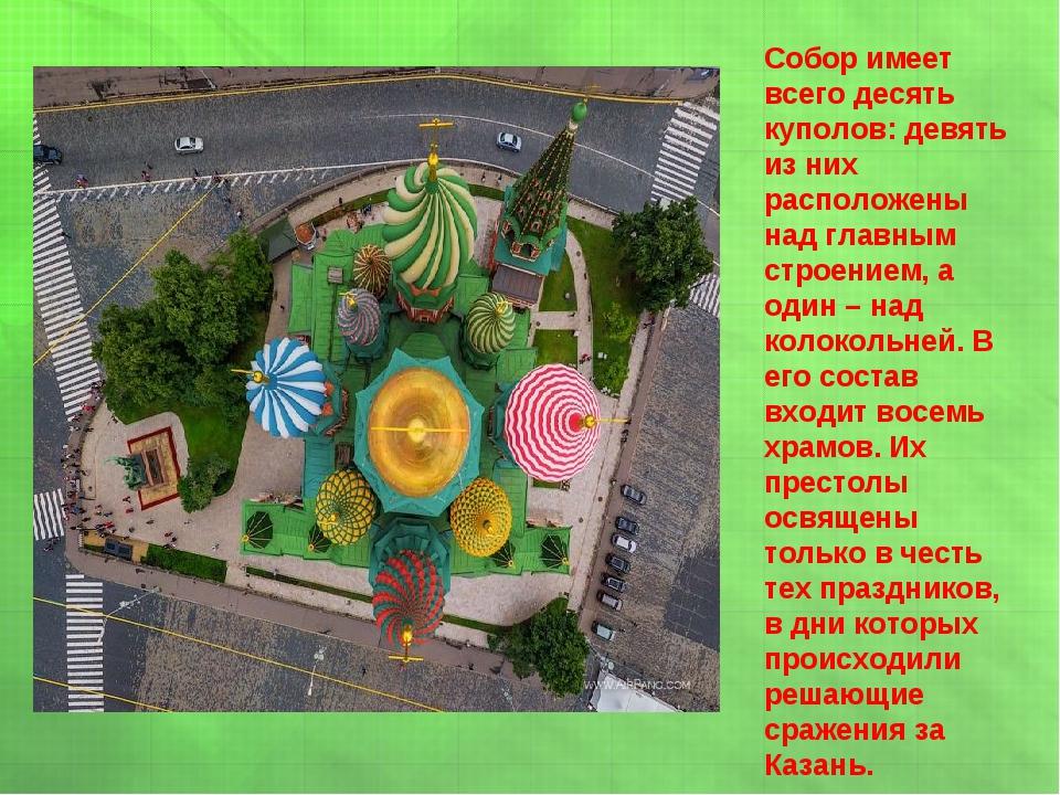 Собор имеет всего десять куполов: девять из них расположены над главным строе...