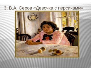 3. В.А. Серов «Девочка с персиками»