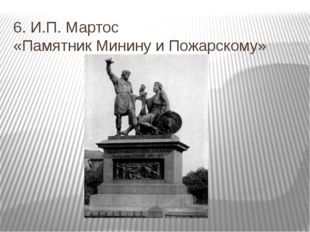 6. И.П. Мартос «Памятник Минину и Пожарскому»