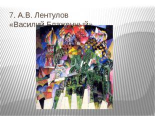 7. А.В. Лентулов «Василий Блаженный»