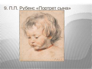 9. П.П. Рубенс «Портрет сына»
