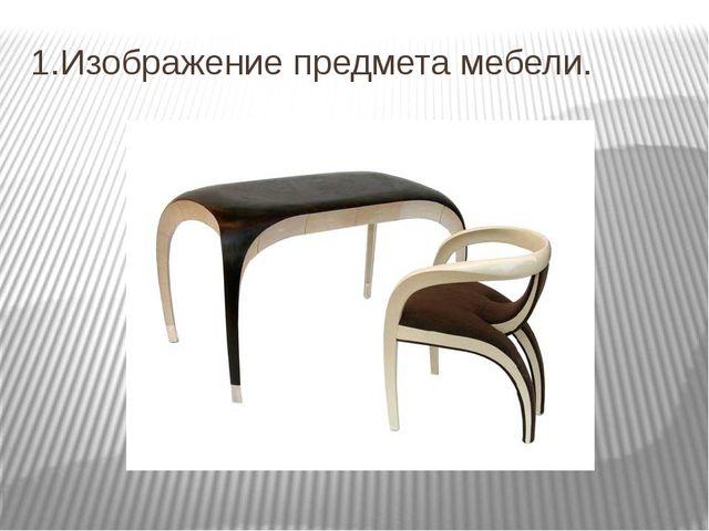 1.Изображение предмета мебели.