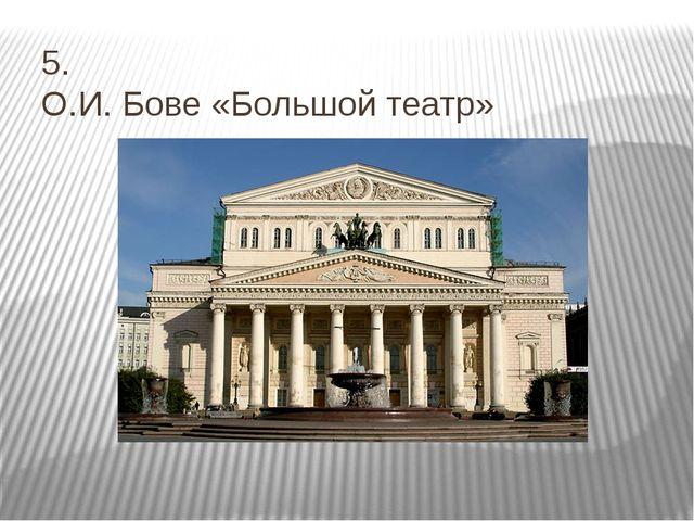 5. О.И. Бове «Большой театр»
