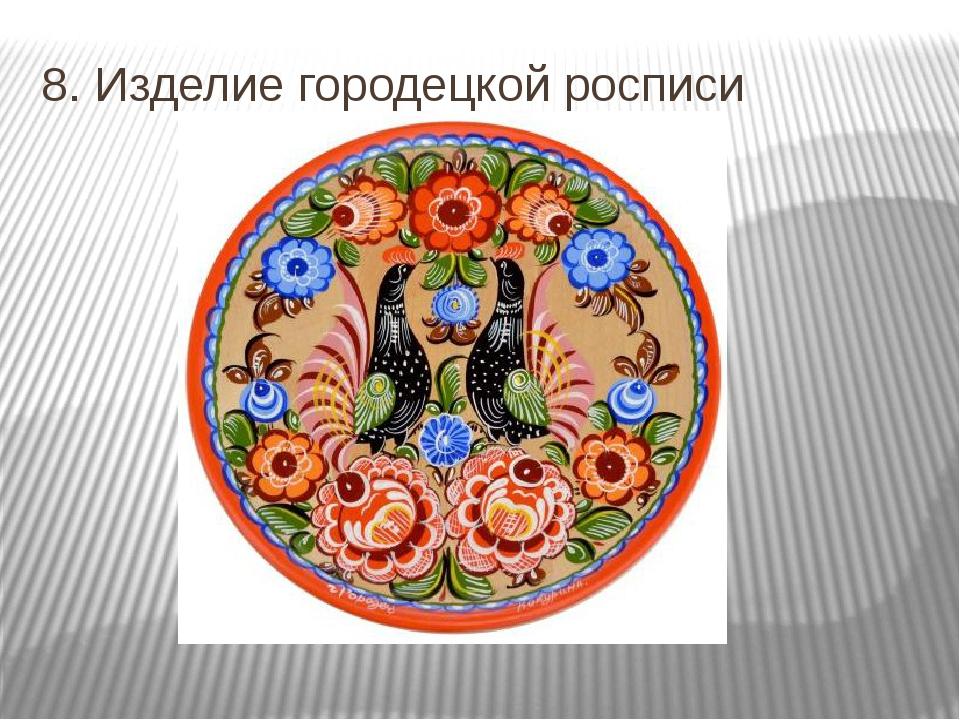 8. Изделие городецкой росписи