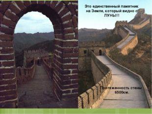 Это единственный памятник на Земле, который видно с ЛУНЫ!!! Протяженность сте