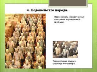 4. Недовольство народа. После смерти император был похоронен в грандиозной гр