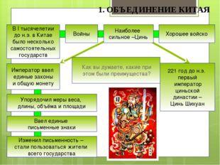 1. ОБЪЕДИНЕНИЕ КИТАЯ Император ввел единые законы и общую монету В I тысячеле