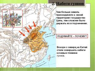 2. Набеги гуннов Чем больше земель присоединяло к своей территории государств