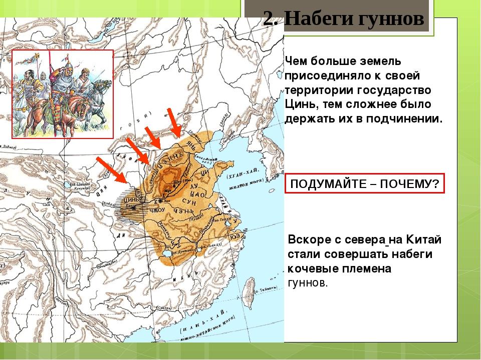 2. Набеги гуннов Чем больше земель присоединяло к своей территории государств...