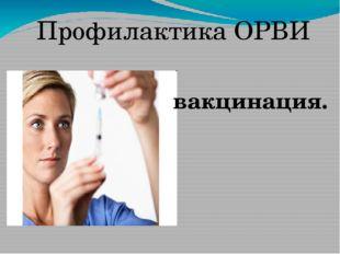 вакцинация. Профилактика ОРВИ