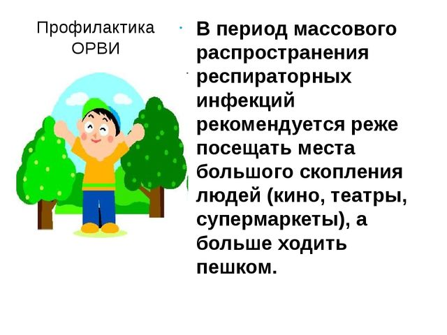Профилактика ОРВИ В период массового распространения респираторных инфекций р...