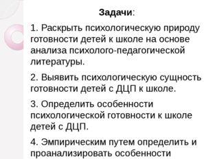 Задачи: 1. Раскрыть психологическую природу готовности детей к школе на основ