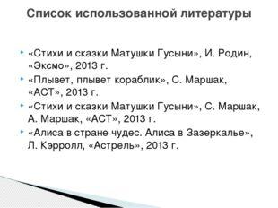 «Стихи и сказки Матушки Гусыни», И. Родин, «Эксмо», 2013 г. «Плывет, плывет к