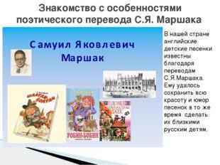 Знакомство с особенностями поэтического перевода С.Я. Маршака В нашей стране
