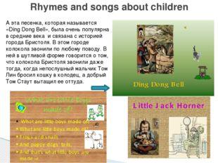 Rhymes and songs about children А эта песенка, которая называется «Ding Dong