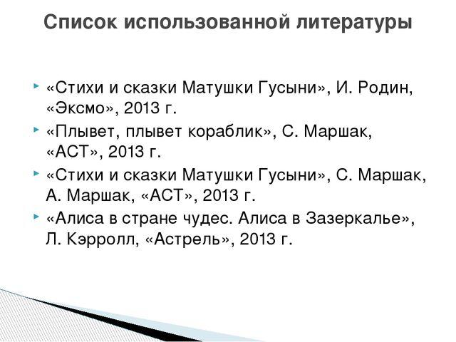 «Стихи и сказки Матушки Гусыни», И. Родин, «Эксмо», 2013 г. «Плывет, плывет к...