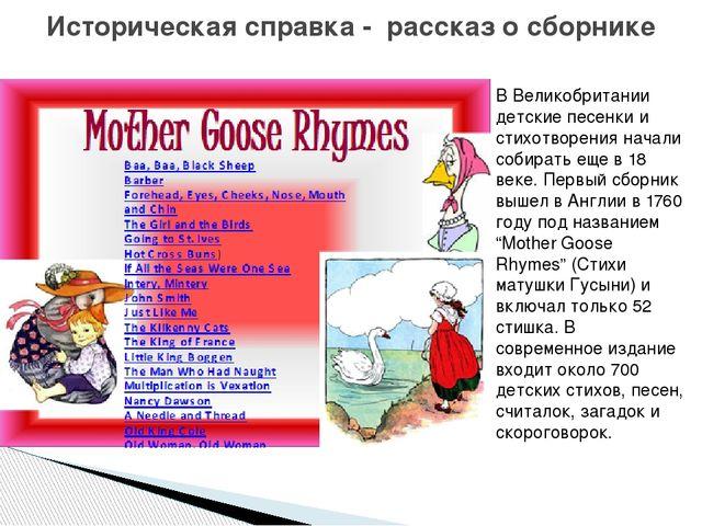 Историческая справка - рассказ о сборнике В Великобритании детские песенки и...