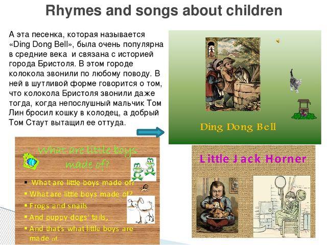 Rhymes and songs about children А эта песенка, которая называется «Ding Dong...
