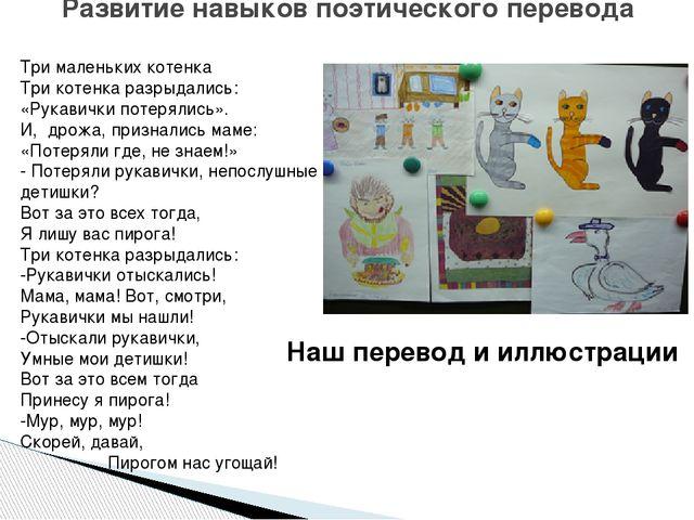 Развитие навыков поэтического перевода Три маленьких котенка Три котенка разр...